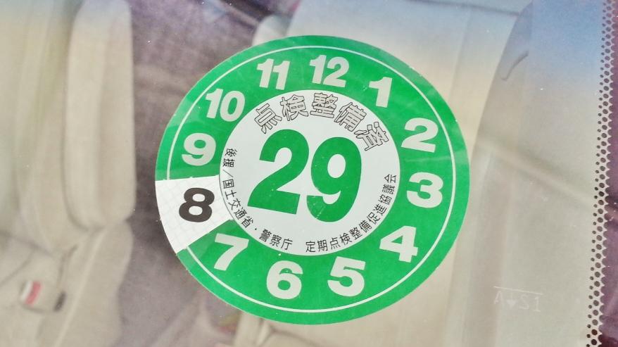 自動車の法定12ヶ月点検の料金費用相場とDIY点検方法まとめ