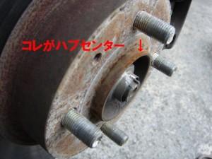 ハブリング ホイールリングの必要性!?|KSP商品部 担当者ヤスのブログ