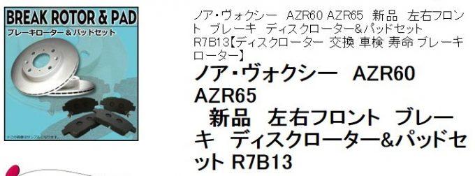 ブレーキパッドとディスクローターのセットで1万円