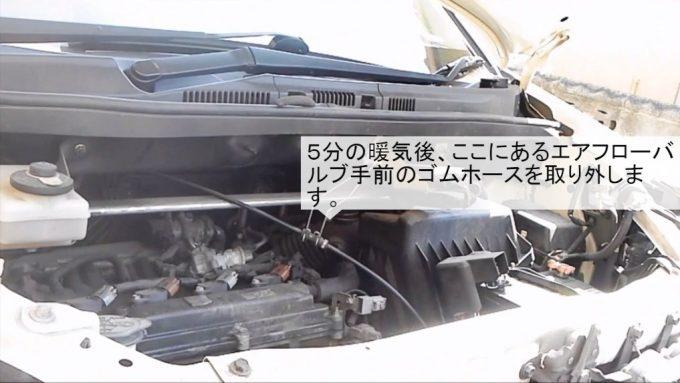5分の暖気後、エンジンコンディショナーを入れるエアフローバルブ手前のゴムを抜き取ります