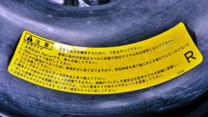 スペアタイヤ(テンパータイヤ)の注意事項