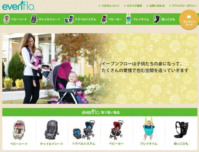 evenfloチャイルドシート・乳児用品 I evenflo日本語オフィシャルサイト