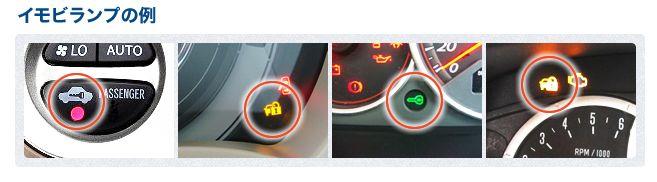 車の盗難防止装置、あなたの愛車は付いてる?イモビライザー確認法 《出張費無料》全国鍵開け交換センター