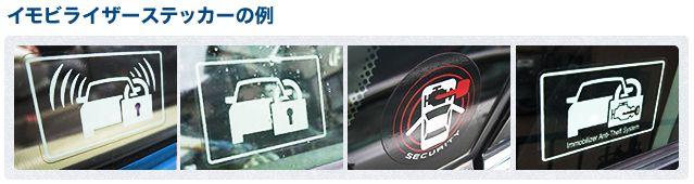 車の盗難防止装置、あなたの愛車は付いてる?イモビライザー確認法 《出張費無料》全国鍵開け交換センター(ステッカー)