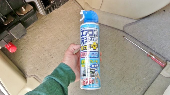 エバポレーター洗浄で使うエアコン洗浄スプレー