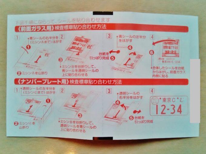 車検シールの貼付方法の説明