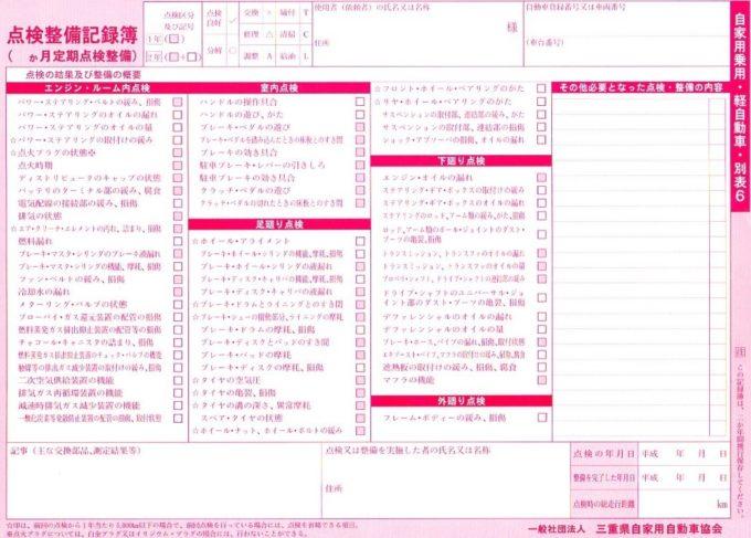 ユーザー車検で使った点検整備記録簿