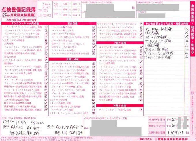 ユーザー車検記入後の点検整備記録簿