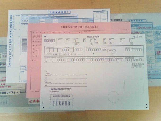ユーザー車検で必要な書類を陸運局でもらう