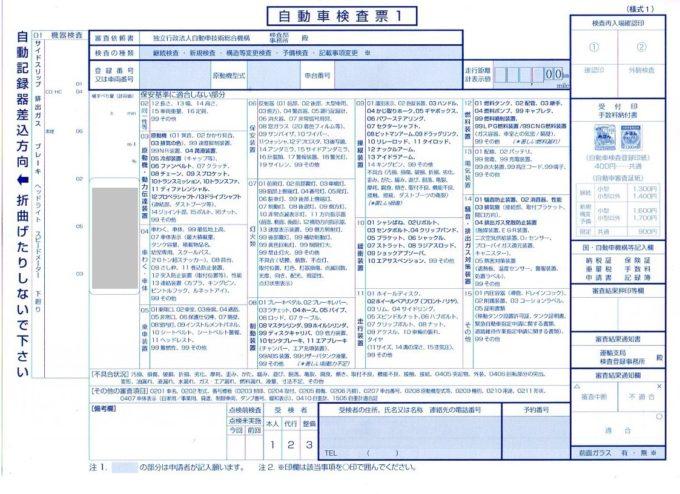 ユーザー車検の自動車検査票(表1)