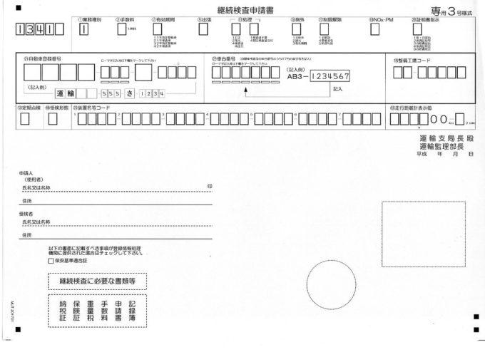 ユーザー車検の継続審査申請書