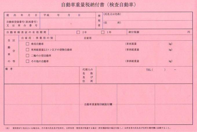 ユーザー車検で必要となる自動車納付税納付書