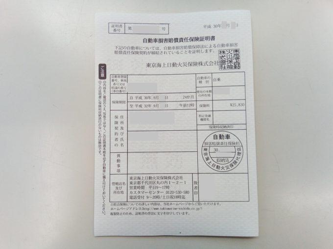 ユーザー車検の自賠責保険料の納付