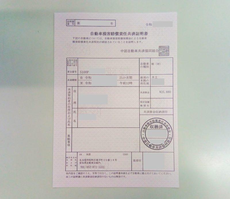 加入した自賠責保険証