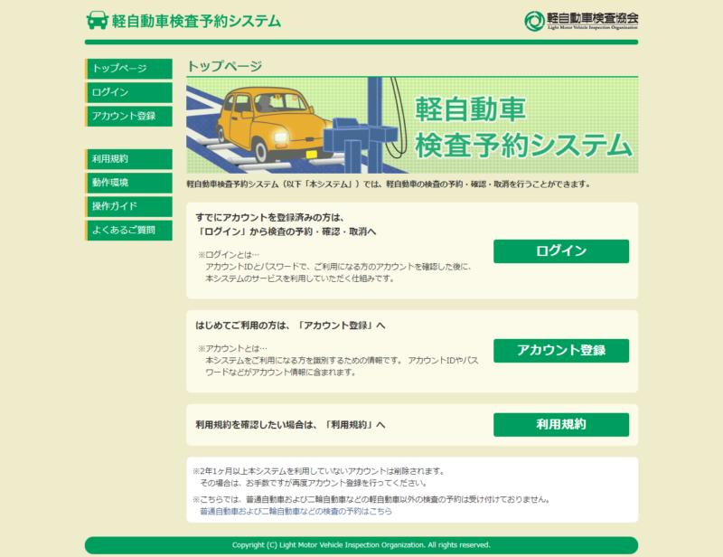 検査予約システム - 軽自動車検査