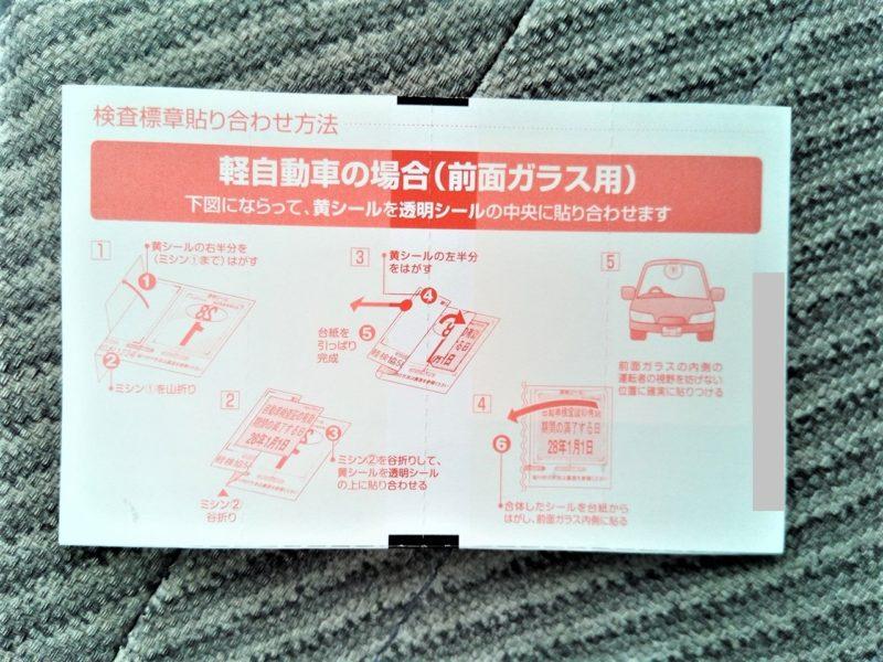 車検ステッカーの貼り方