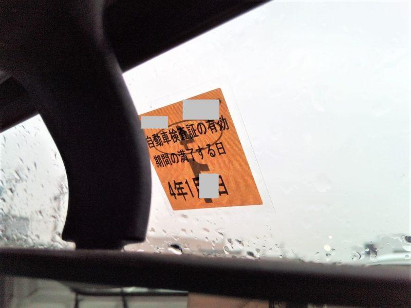 車検ステッカーを貼り付ける