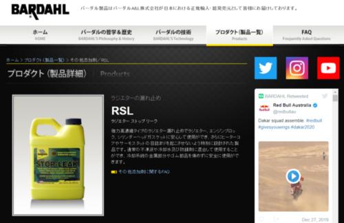 その他添加剤/RSL | バーダル BARDAHL